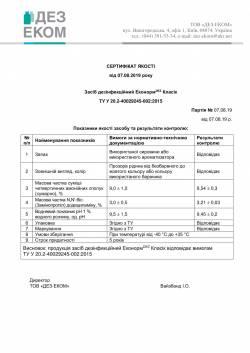 Засіб дезінфекційний ЕконормDEZ Класік 1л
