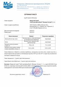 Засіб дезінфекційний МанормЕксперт 1л